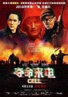 Cell - Chinese Movie Poster (xs thumbnail)
