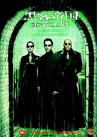The Matrix Reloaded - Chinese DVD movie cover (xs thumbnail)