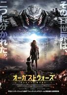 Avgust. Vosmogo - Japanese Movie Poster (xs thumbnail)