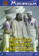 Begstvo mistera Mak-Kinli - Russian Movie Cover (xs thumbnail)