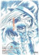 Meitantei Conan: Shikkoku no chaser - Japanese Movie Poster (xs thumbnail)