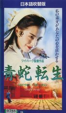 Ching Se - Japanese VHS movie cover (xs thumbnail)