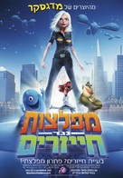 Monsters vs. Aliens - Israeli Movie Poster (xs thumbnail)