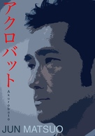 Acrobats - Japanese Movie Poster (xs thumbnail)