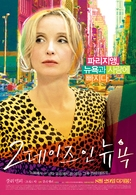 2 Days in New York - South Korean Movie Poster (xs thumbnail)