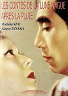 Ugetsu monogatari - French DVD cover (xs thumbnail)