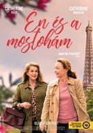 Sage femme - Hungarian Movie Poster (xs thumbnail)