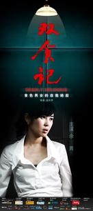 Shuang shi ji - Chinese poster (xs thumbnail)