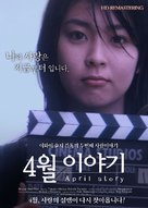 Shigatsu monogatari - South Korean Movie Poster (xs thumbnail)