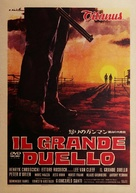 Il grande duello - Japanese DVD movie cover (xs thumbnail)
