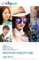 Star Nextdoor - South Korean Movie Poster (xs thumbnail)