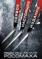 X-Men Origins: Wolverine - Russian DVD cover (xs thumbnail)