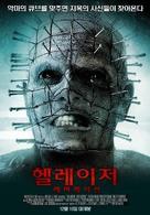 Hellraiser: Revelations - South Korean Movie Poster (xs thumbnail)