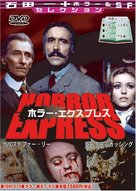 Horror Express - Japanese DVD cover (xs thumbnail)
