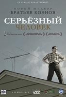 A Serious Man - Russian DVD movie cover (xs thumbnail)