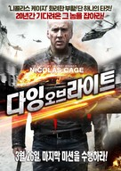 The Dying of the Light - South Korean Movie Poster (xs thumbnail)