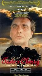 Ta'm e guilass - VHS cover (xs thumbnail)