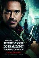 Sherlock Holmes: A Game of Shadows - Russian Movie Poster (xs thumbnail)