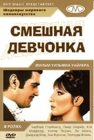 Funny Girl - Russian DVD cover (xs thumbnail)