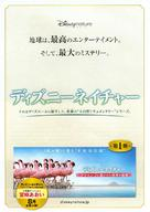 The Crimson Wing: Mystery of the Flamingos - Japanese Movie Poster (xs thumbnail)