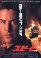 Speed - Japanese Movie Poster (xs thumbnail)