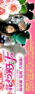 Hana yori dango: Fainaru - Japanese Movie Poster (xs thumbnail)
