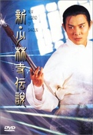Legend Of The Red Dragon - Japanese DVD cover (xs thumbnail)