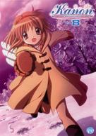 """Kanon"" - Japanese Movie Cover (xs thumbnail)"