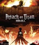 """Shingeki no Kyojin"" - British Movie Cover (xs thumbnail)"