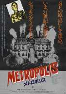 Metropolis - Japanese Movie Poster (xs thumbnail)