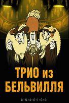 Les triplettes de Belleville - Russian Movie Cover (xs thumbnail)