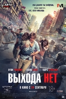 No Escape - Russian Movie Poster (xs thumbnail)