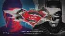 Batman v Superman: Dawn of Justice - Lebanese Movie Poster (xs thumbnail)