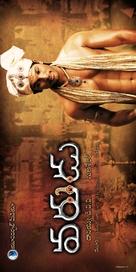 Varudu - Indian Movie Poster (xs thumbnail)