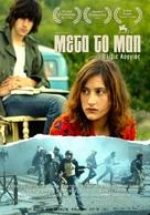 Après mai - Greek Movie Poster (xs thumbnail)