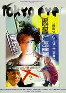 Tokyo Eyes - French poster (xs thumbnail)