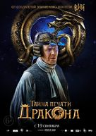 Iron Mask - Russian Movie Poster (xs thumbnail)