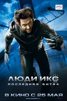 X-Men: The Last Stand - Russian Movie Poster (xs thumbnail)