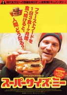 Super Size Me - Japanese Movie Poster (xs thumbnail)