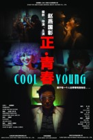 Cool Young - Chinese Movie Poster (xs thumbnail)