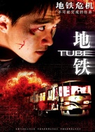Tube - Chinese DVD movie cover (xs thumbnail)