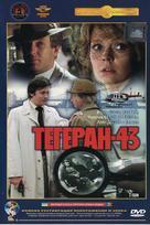 Tegeran-43 - Russian DVD movie cover (xs thumbnail)