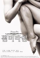 Summertime - South Korean poster (xs thumbnail)