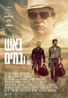 Hell or High Water - Israeli Movie Poster (xs thumbnail)