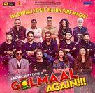 Golmaal Again - Indian Movie Poster (xs thumbnail)