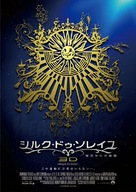 Cirque du Soleil: Worlds Away - Japanese Movie Poster (xs thumbnail)