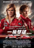 Rush - Hong Kong Movie Poster (xs thumbnail)