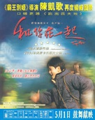 He ni zai yi qi - Hong Kong Movie Poster (xs thumbnail)