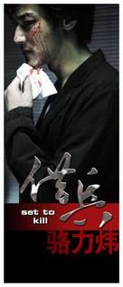Set To Kill - Chinese poster (xs thumbnail)