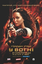 The Hunger Games: Catching Fire - Ukrainian Movie Poster (xs thumbnail)